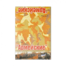 """Набор игл YL-154 """"Армейские"""""""